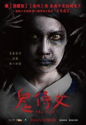 <<影音風暴>>(全新電影2011)鬼侍女   DVD 全102分鐘(下標即賣)48