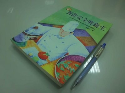 6980銤:A8-5cd☆2008年出版『餐飲安全與衛生』李義川 著《揚智出版》
