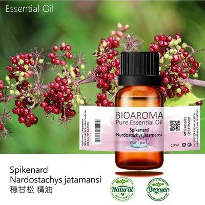 【芳香療網】Spikenard - Nardostachys jatamansi 穗甘松精油 10ml