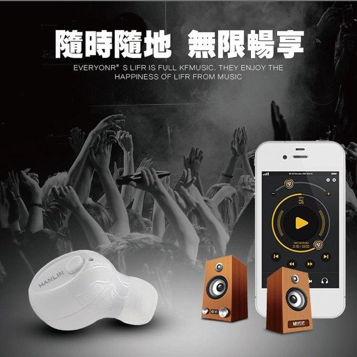【全館折扣】 騎車耳機 開車耳機 免持耳機 最小耳機 運動耳機 磁吸充電防汗藍芽 HANLIN140BTC1