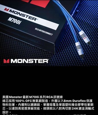 現貨美國進口發燒Monster Cable M700I怪獸5米無氧銅發燒線雙RCA音頻線信號線訊號線