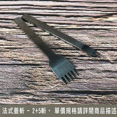 皮件皮雕工具~打孔工具~白鋼法式菱斬2...