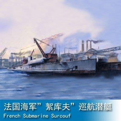 """小號手 1/350 法國海軍""""絮庫夫""""巡航潛艇 83522"""