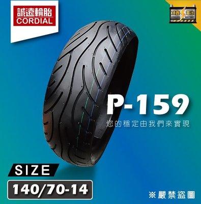 【誠遠輪胎】P-159 140/70-14 全新 14吋輪胎 超耐磨通勤胎 抓地強勁 大羊重機 黃牌機 五條可享免運