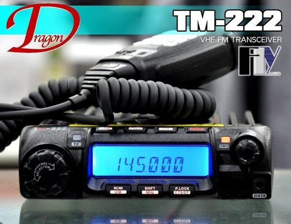 《飛翔無線3C》Dragon TM-222 VHF 單頻車機〔 60公里通話距離 數位防干擾 〕