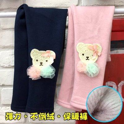 【班比納精品童裝】彈力不倒絨立體花朵熊熊貼布內搭褲/保暖褲-粉/藍【BL17112222】