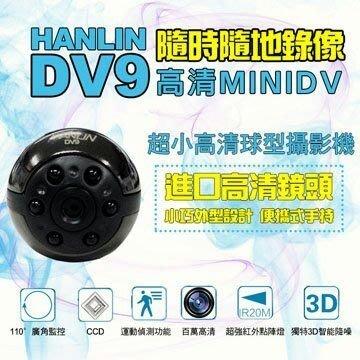 HANLIN-DV9超小高清球型攝影機