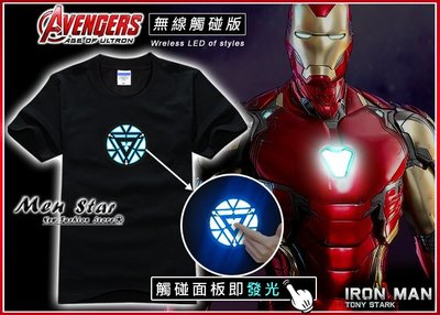 【Men Star】免運費 復仇者聯盟 4 鋼鐵人 無線觸碰 LED 反應爐T桖 IRON MAN 道具 裝備 服裝道具