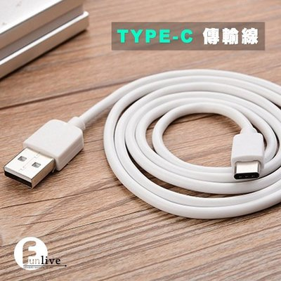 【贈品禮品】B3542 TYPE-C傳輸線/另售iphone充電線/安卓充電線/TYPE-C充電線 iPhone8