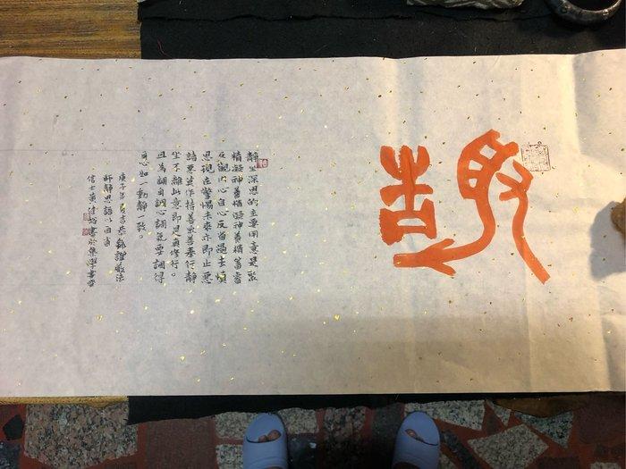 靜-中堂 135*35 特價3000元