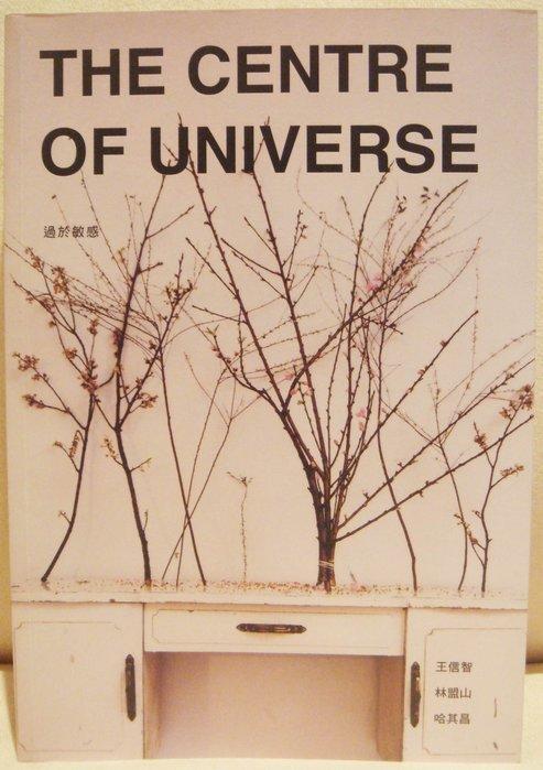 二手書 絕版書【THE CENTRE OF UNIVERSE 過於敏感】,低價起標無底價!免運費!