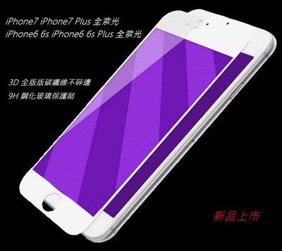 蘋果 滿版貼 iPhone8 i8 Plus i7 Plus i6 i6s Plus 3D 防紫光不碎邊 9H鋼化保護貼