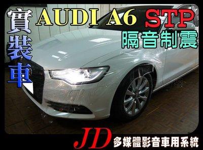 【JD 新北 桃園】隔音工程 AUDI A6 全車門板底盤隔音 STP制震墊 大辣妹制震墊 吸音棉~