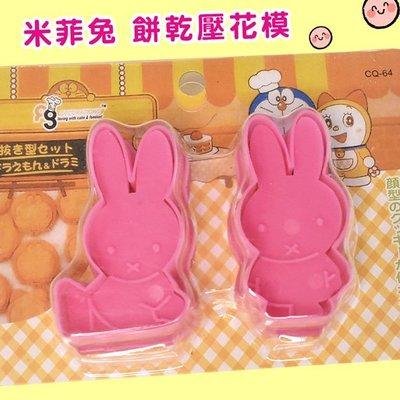 【鉛筆巴士】現貨立體 米菲兔餅乾模具(兩入盒裝) 壓模 壓花 押花 翻糖製作 曲奇模 烘培餅乾 k18004