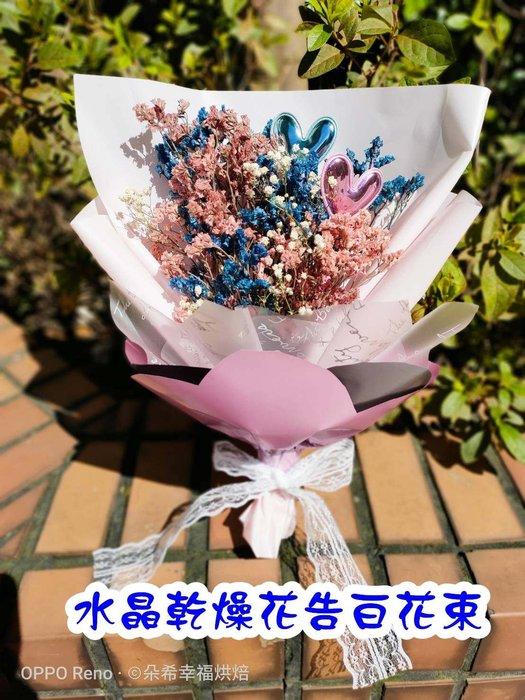 情人節 乾燥花 告白花束(有燈款)  水晶花 乾燥花束  情人節禮物  朵希幸福烘焙 &幸福花屋