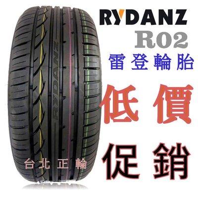 歐洲 RYDANZ 雷登 R02  225/ 40R18 特價2200 SF5000 ZSR MS800 NS20 AS1 台北市