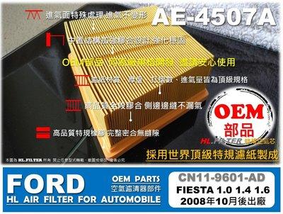 OEM】FORD FIESTA 1.0 1.4 1.6 09後 小肥 原廠型 引擎 空氣芯 進氣濾網 引擎濾網 空氣濾網