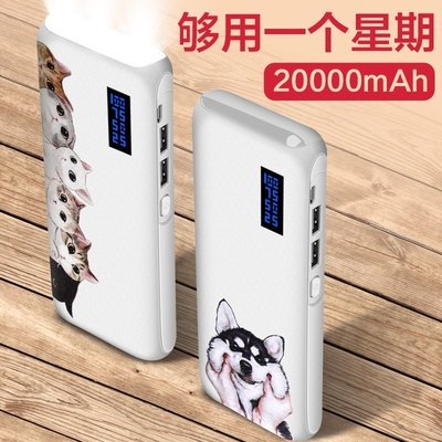 行動電源  20000毫安大容量可愛萌移動電源便攜卡通手機通用蘋果安卓沖電