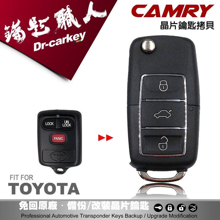 【汽車鑰匙職人】TOYOTA CAMRY 豐田302遙控器摺疊鑰匙