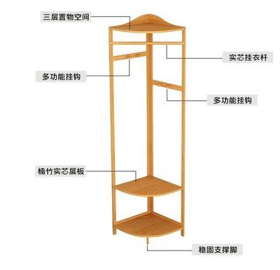 竹製轉角衣帽架,簡約客廳掛衣架,落地轉角置物架-南美