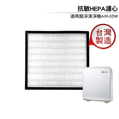 【HEPA濾心】適用佳醫超淨空氣清淨機Air-05W機型