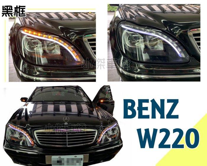 小傑車燈*賓士 W220 S320 S350 DRL R8 導光條 LED 雙功能 跑馬日行燈 方向燈 黑框魚眼大燈