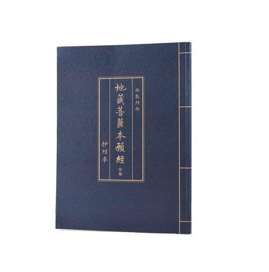888利是鋪-地藏王本願經地藏經臨摹字帖手抄佛經經書繁體初學者地臧經手抄本#字帖