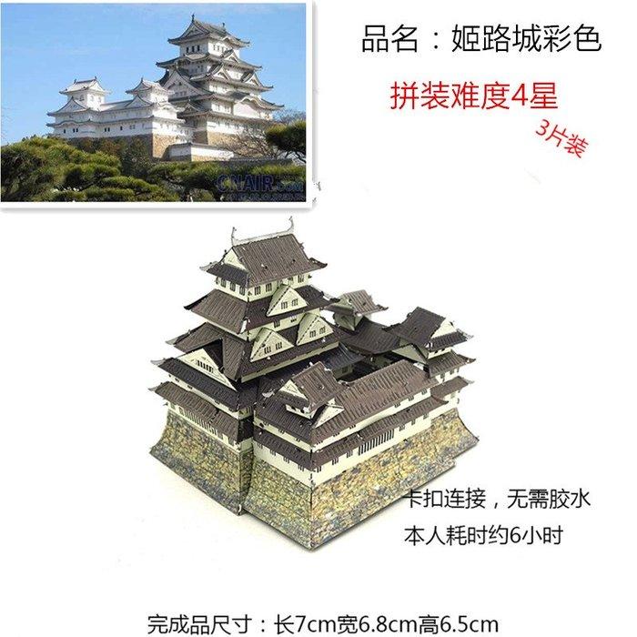 日本姬路城 愛拼 全金屬3D立體DIY拼圖拼裝模型