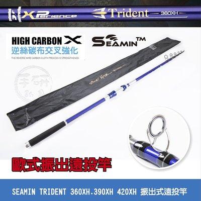 (手研釣具) SEAMIN TRIDENT(藍竿) 360-XH(12尺) 歐式振出遠投竿 輕量高釣力 ( 約40號 )