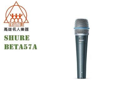 【名人樂器】Shure Beta57A 心型指向 動圈式 樂器專用 麥克風 Beta 57A