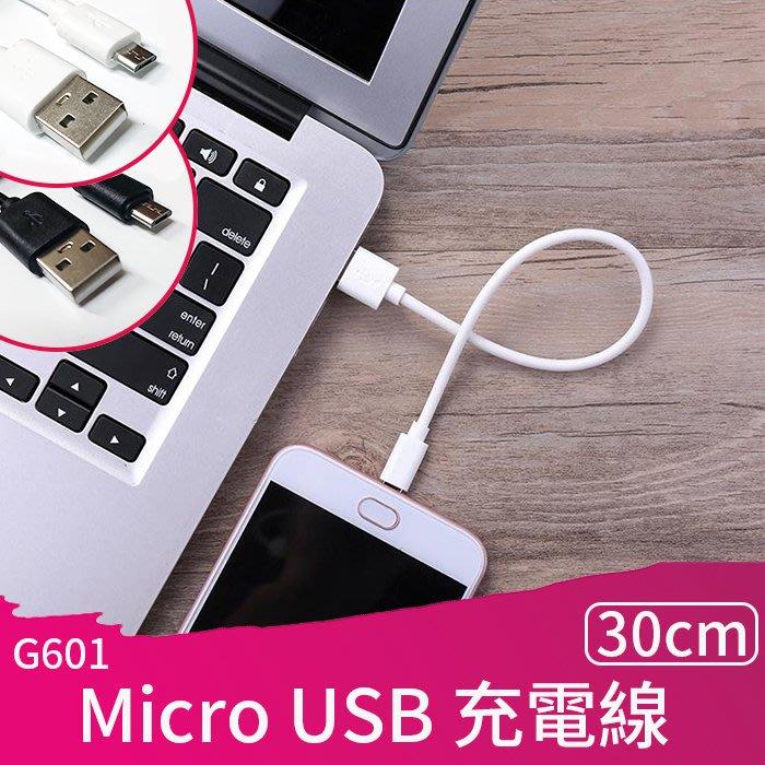 【傻瓜批發】(G601)30cm 安卓 Micro USB充電線 快充線 3A 快充 1米 純銅線芯 板橋現貨
