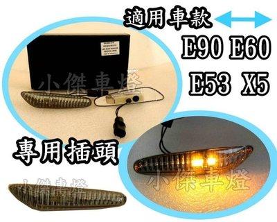 》傑暘國際車身部品《 全新 BMW X5 E90 E60 E53 SMD 晶片 LED 側燈 邊燈 450