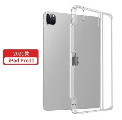 KINGCASE (現貨) 2021 iPad Pro 11 吋 支援 Smart鍵盤式聰穎雙面夾 筆槽透明軟殼保護殼