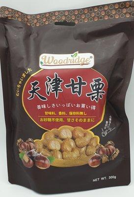 【回甘草堂】敬洋 森的果物 嚴選天津甘栗 300g 肉質飽滿不乾澀 下午茶 零嘴  全素