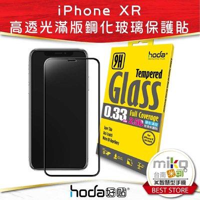 【MIKO米可手機館】Hoda APPLE iPhone XR 2.5D亮面滿版9H鋼化玻璃保護貼