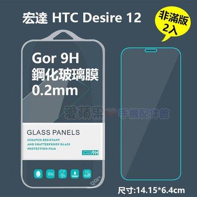 GOR 9H HTC 宏達電 Desire 12 現貨 玻璃 鋼化 非滿版 2入 保護貼 膜【愛蘋果❤️】0.2