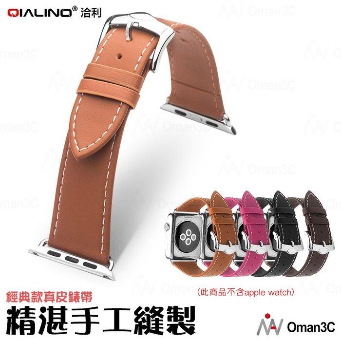 Oman3c Apple Watch 38 42 真皮雙面皮料 手工縫線 簡易拆裝耳扣 經典二代真皮錶帶 QIALINO