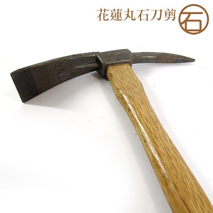 花蓮丸石刀剪《鑄特鋼小雙頭-SH014》尖型雙面鋤頭 十字鎬木柄 園藝 鬆土耙 鋤頭 土耙 敲鎚 十字鍬 十字尖頭鋤