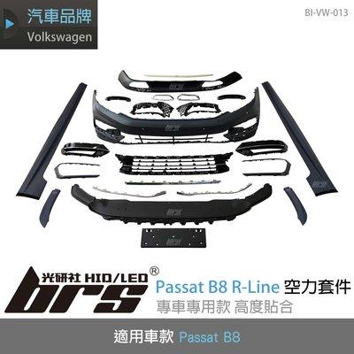【brs光研社】BI-VW-013 Passat B8 R-Line 空力套件 式樣 全套 空力套件 大包 前保桿 側裙