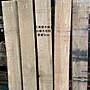 《高豐木業》白橡木毛料 長:121cm,寬:11~20cm,厚度:5cm,台南木材專賣店