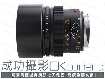 成功攝影 Leica Summilux-M 75mm F1.4 E60 Ver. III 中古二手 M口 徠卡頂級人像鏡 大光圈 保固七天 德國製 75/1.4