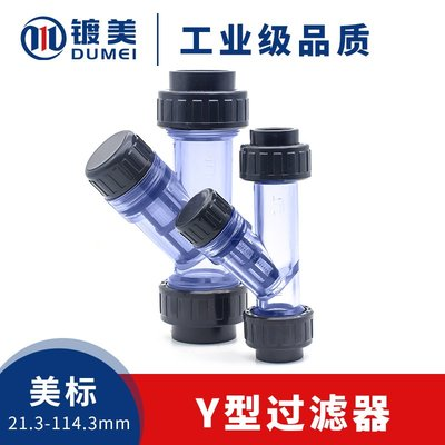 奇奇店-美標SCH80聚氯乙烯PVC-U透明由令Y型過濾器 透明pvc雙活接過濾器#無毒環保 #質優耐用 #安裝便捷