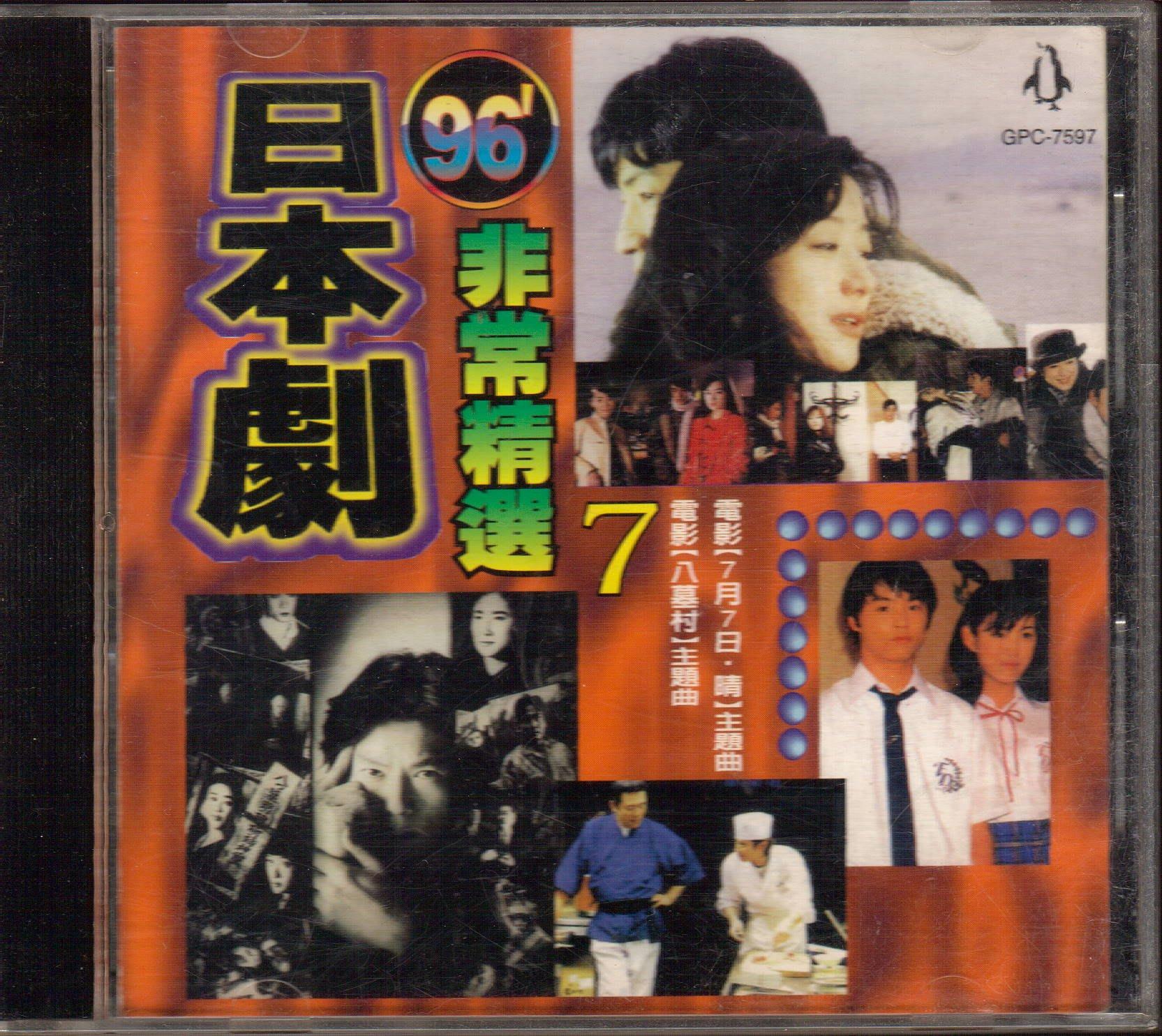 日本合輯CD - 日本劇96非常精選.。(久保田利伸. 近藤真彥 米光美保. 織田裕二...)
