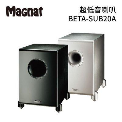 【私訊現折】MAGNAT 德國 超低音喇叭 BETA-SUB20A 公司貨