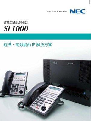 大台北科技~NEC SL 1000 + 話機*4 IP4WW 智慧型 通訊伺服器 電話 總機 IP電話