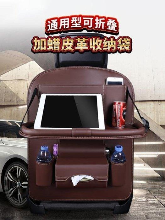 汽車座椅收納袋多功能車載椅背置物袋通用款靠背掛袋車內裝飾用品