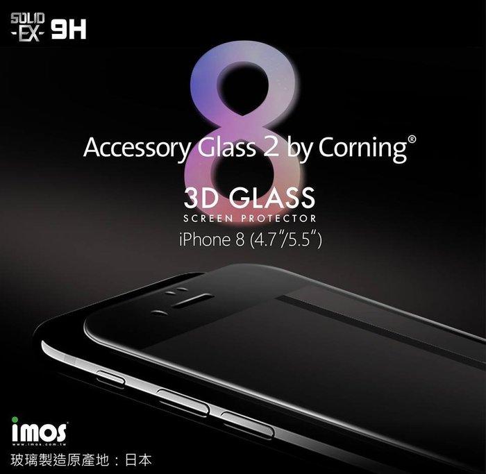 《iCover專業包膜》imos 9H 3D曲面滿版 康寧玻璃保護貼 iPhone8 Plus 5.5寸 銀色專用賣場