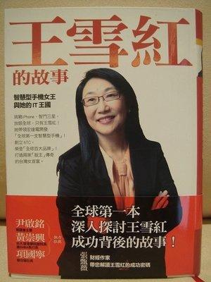 近全新暢銷書【《王雪紅的故事:智慧型手機女王與她的IT王國》 】,低價起標無底價!免運費!