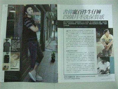 書偉(張書偉)從歌手轉型為演員.前偶像團體ENERGY.. 明星專訪 內頁4頁 2010年