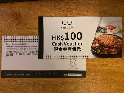 Made in HK $100 現金券